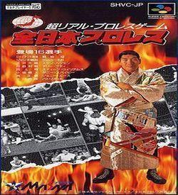 Zen Nihon Pro Wrestling ROM