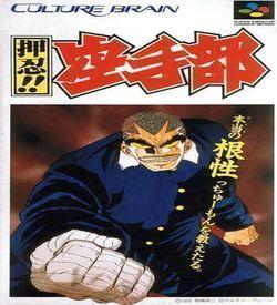 Osu!! Karatebu ROM