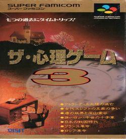 Shinri Game 3, The ROM