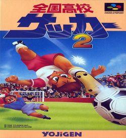 Zenkoku Koukou Soccer Sensyuken 2 ROM