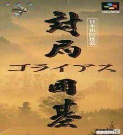Taikyoku - IGO Goliath ROM