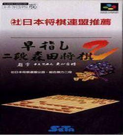 Hayazashi Nidan Morita Shogi 2 ROM