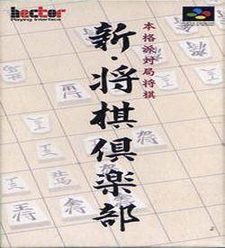 Shin Syogi Club ROM