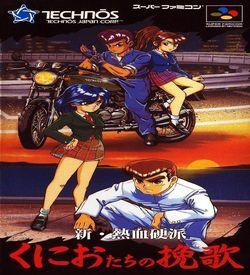 Shin Nekketsu Kouha Kunio Tachi No Bannka ROM