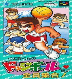 Kunio Kun No Dodge Ball Zenin Syugo ROM