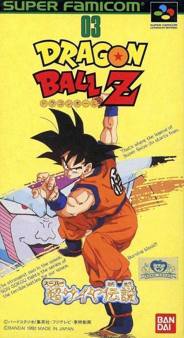 Dragon Ball Z - Super Saiya Densetsu (V1.1)