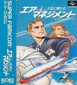 Air Management - Ozora Ni Kakeru (V1.0) ROM