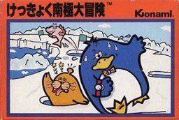 AS - Antartic Adventure (NES Hack)