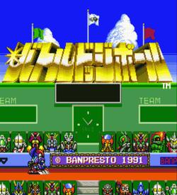 Battle Dodgeball - Tokyu Gekitotsu ROM