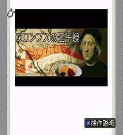 BS Columbus No Tamagoyaki 3 ROM