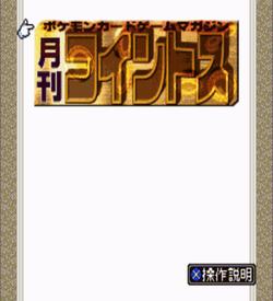 BS Gekkan Coin Toss Deck 1 ROM