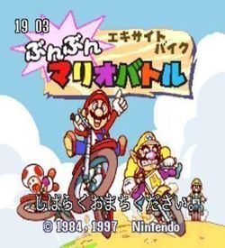 BS Mario Excite Bike Bunbun Mario Stadium 1 ROM