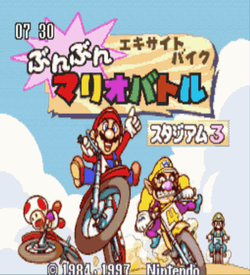BS Mario Excite Bike Bunbun Mario Stadium 3 (2-8) ROM
