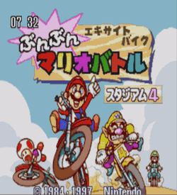 BS Mario Excite Bike Bunbun Mario Stadium 4 ROM