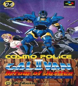 Cosmo Police Galivan 2 ROM