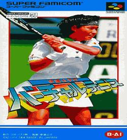 Date Kimiko No Virtual Tennis ROM