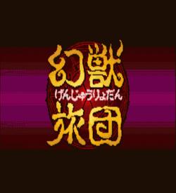 Genjuo Ryodan (NP) ROM