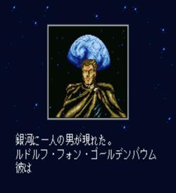 Ginga Eiyu Densetsu ROM