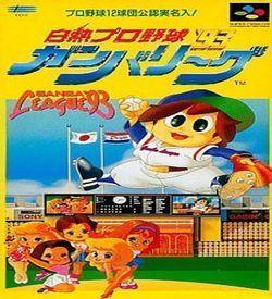 Hakunetsu Professional Baseball Ganba League '93 (Beta) ROM