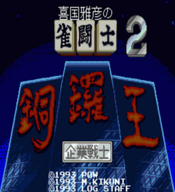 Jyantoushi Doraoh 2 ROM
