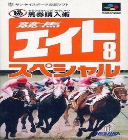 Keiba Eight Special - Hiba Konyu Jyutsu (V1.0) ROM