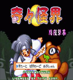 Kikikaikai - Tukiyozoushi ROM