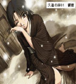 Kuon No Kizuna 01 - Miki (PD) ROM