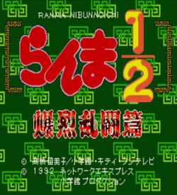 Ranma Nibunnoichi - Bakuretsu Rantou Hen ROM