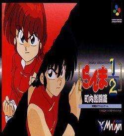 Ranma Nibunnoichi - Chonai Gekitou Hen ROM