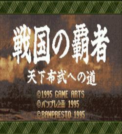Sengo Kuno Hasha - Tenka Fubu Heno Michi ROM