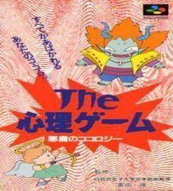 Shinri Game, The - Akuma No Kokoroji ROM