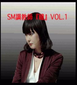 SM Choukyousi Hitomi (PD) ROM