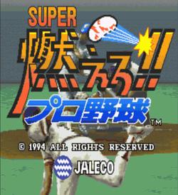 Super Moero Pro Yakyu ROM
