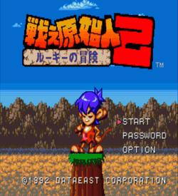 Tatakae Gennshizin 2 ROM