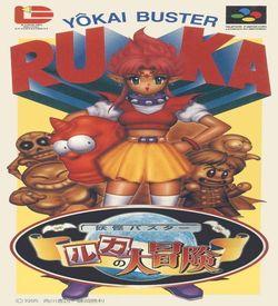 Youkai Buster Ruka No Daibouken ROM